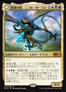 《破滅の龍、ニコル・ボーラス+覚醒の龍、ニコル・ボーラス》表