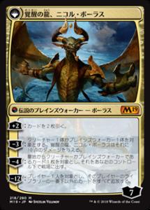 《破滅の龍、ニコル・ボーラス+覚醒の龍、ニコル・ボーラス》裏